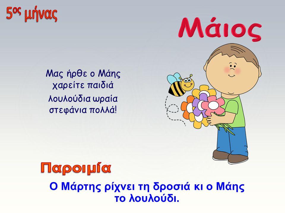 Ο Ιούνιος είναι ο πρώτος μήνας του καλοκαιριού.