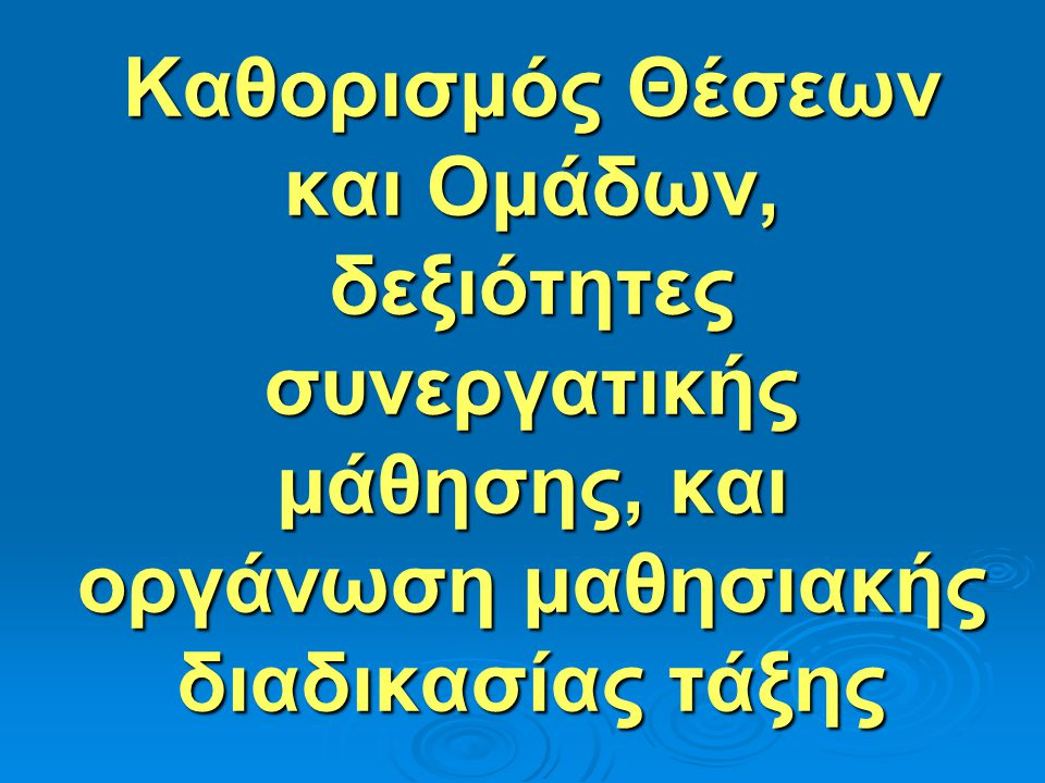Επισκεφθείτε την Ιστοσελίδα www.teacherx.eu