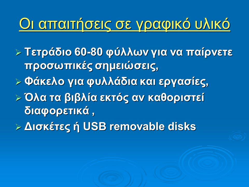Οι απαιτήσεις σε γραφικό υλικό  Τετράδιο 60-80 φύλλων για να παίρνετε προσωπικές σημειώσεις,  Φάκελο για φυλλάδια και εργασίες,  Όλα τα βιβλία εκτός αν καθοριστεί διαφορετικά,  Δισκέτες ή USB removable disks