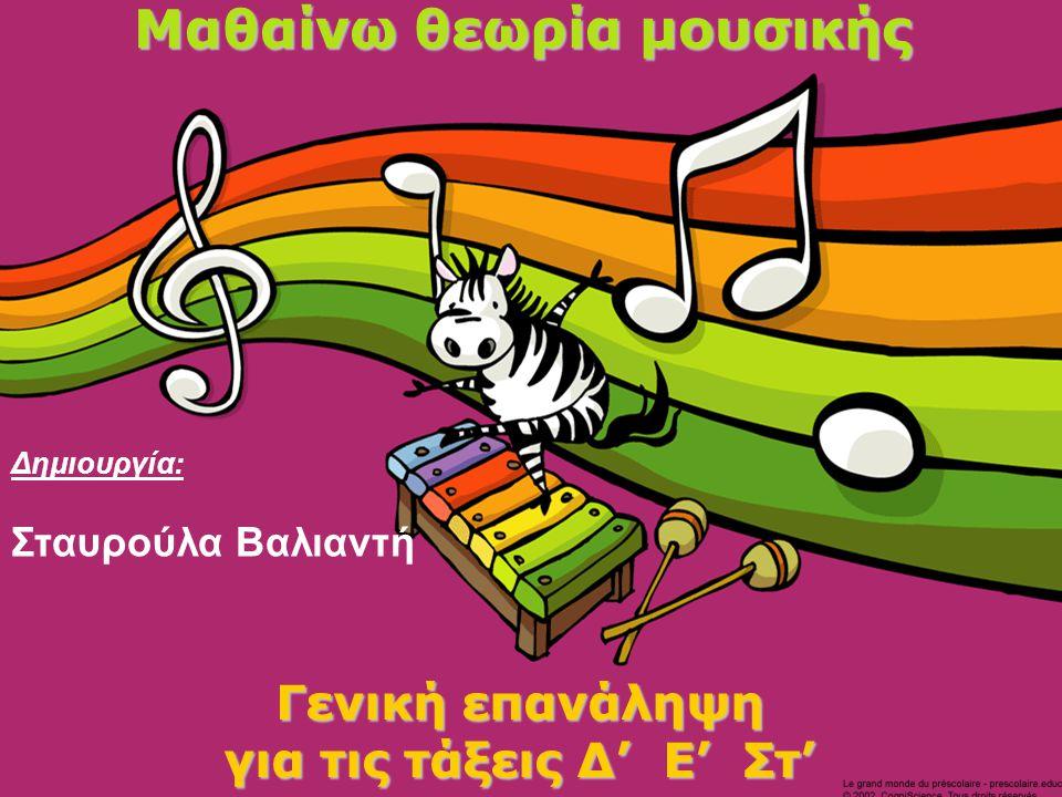 Σταυρούλα Βαλιαντή Μέτρο αξίας 2 τετάρτων ΡΥΘΜΙΚΗ ΑΓΩΓΗ Βρίσκεται πάντα στην αρχή του κάθε μουσικού κομματιού και μας δείχνει την το ρυθμό του κομματιού δηλ.
