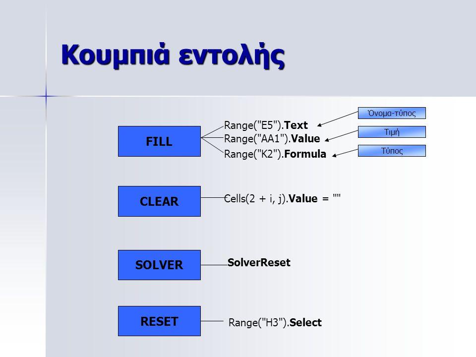 Κουμπιά εντολής FILL CLEAR SOLVER Range(