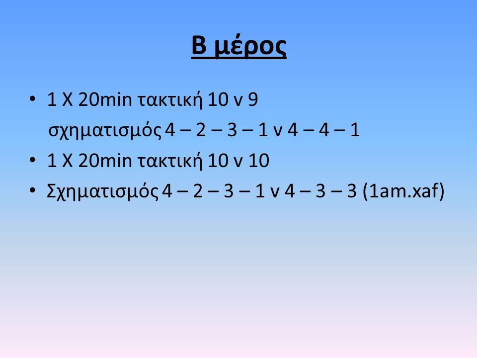 Β μέρος 1 Χ 20min τακτική 10 v 9 σχηματισμός 4 – 2 – 3 – 1 v 4 – 4 – 1 1 Χ 20min τακτική 10 v 10 Σχηματισμός 4 – 2 – 3 – 1 v 4 – 3 – 3 (1am.xaf)