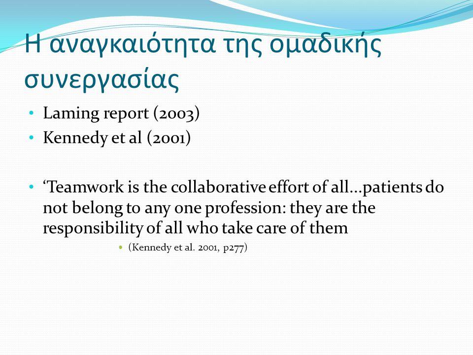 Αρχές IPE 1συνεργατική μάθηση