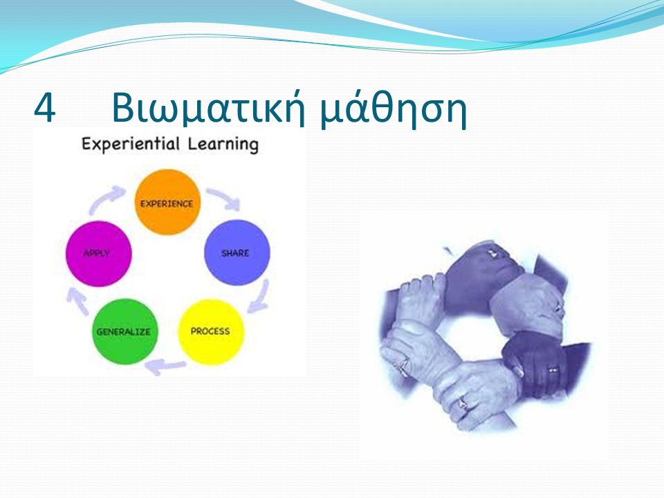 4 Βιωματική μάθηση