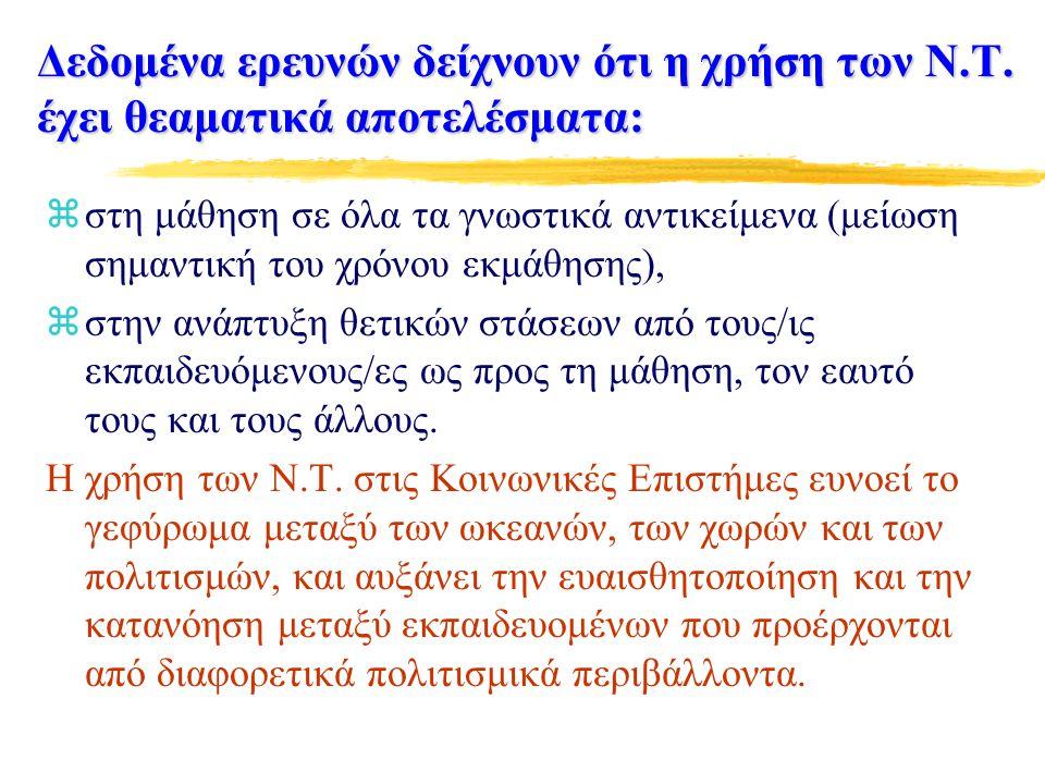 Έρευνα για την αξιολόγηση της εφαρμογής του DEMETER στο Πανεπιστήμιο Θεσσαλίας Μελέτη 7 περιπτώσεων φοιτητών/ριών που πήραν μέρος στο πρόγραμμα (1997: 4 φοιτητές/ριες, 1998: 3 φοιτήτριες) Μέθοδος: Συστηματική παρατήρηση και παρακολούθηση των εργασιών τους, συνεντεύξεις στο τέλος σχετικά με: yτις στάσεις τους απέναντι στο πρόγραμμα, yτο πιστεύουν ότι τι έμαθαν, yτις δυσκολίες που αντιμετώπισαν, yτα οργανωτικά προβλήματα που εντόπισαν, yτις προτάσεις τους για περαιτέρω εφαρμογή του μοντέλου.