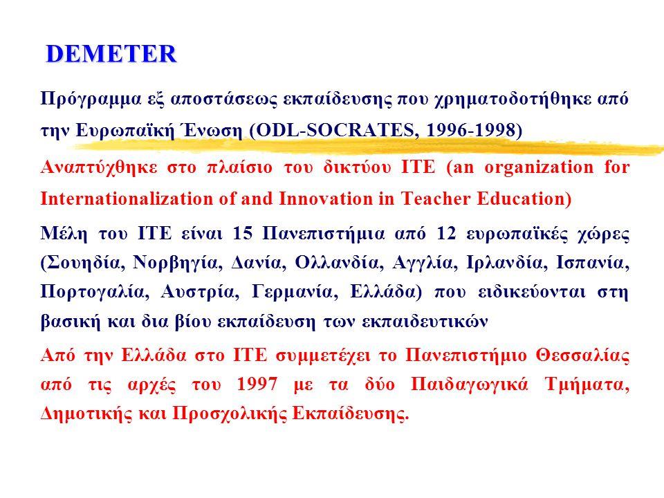 Το πρόγραμμα DEMETER Στόχος: χρήση και αξιοποίηση των Ν.Τ.