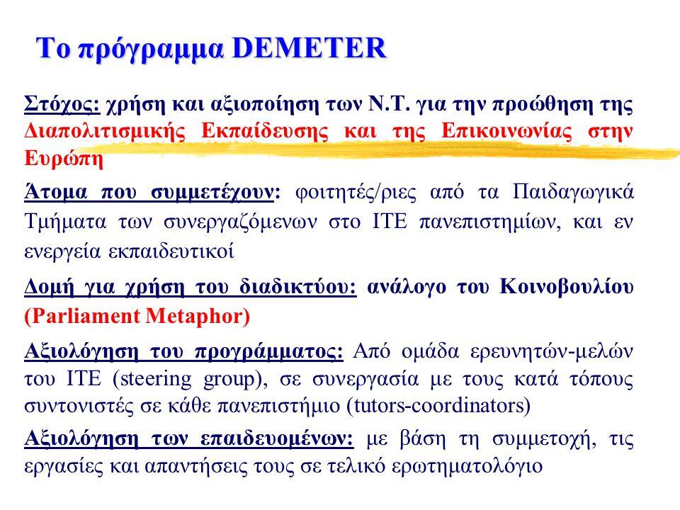 Οι βάσεις δεδομένων παρέχουν πληροφορίες και δεδομένα για: ï το δίκτυο ITE (ITE pages), ï τα Πανεπιστήμια-μέλη του ITE (Members of ITE) ï το Προεδρείο του Κοινοβουλίου (President of the Parliament) ï τη Βιβλιοθήκη (Library) ï τους/ις Ειδικούς (Experts) ï τους Λόγους των Μελών του Κοινοβουλίου (Speeches) ï τις Επιτροπές Μελέτης (Committees) ï τα Κόμματα (Parties)