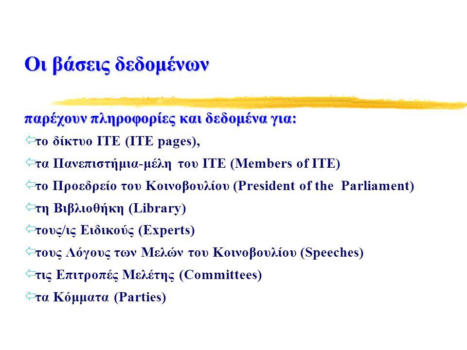 Αξιολόγηση του DEMETER στο Πανεπιστήμιο Θεσσαλίας θετικά αποτελέσματα Η συμμετοχή στο πρόγραμμα είχε θετικά αποτελέσματα στη μάθηση του υπολογιστή και του διαδικτύου αποτελεσματικό τρόπο οργάνωσης των δραστηριοτήτων στην εξ αποστάσεως διαπολιτισμική εκπαίδευση Η προσέγγιση και η δομή του προγράμματος με το Ανάλογο του Κοινοβουλίου συνιστούν έναν αποτελεσματικό τρόπο οργάνωσης των δραστηριοτήτων στην εξ αποστάσεως διαπολιτισμική εκπαίδευση και στην εκπαίδευση σε γνωστικά αντικείμενα όπου είναι αναγκαία η επικοινωνία, η συζήτηση και η ανταλλαγή ιδεών και απόψεων μεταξύ ατόμων που προέρχονται από διαφορετικά πολιτιστικά περιβάλλοντα