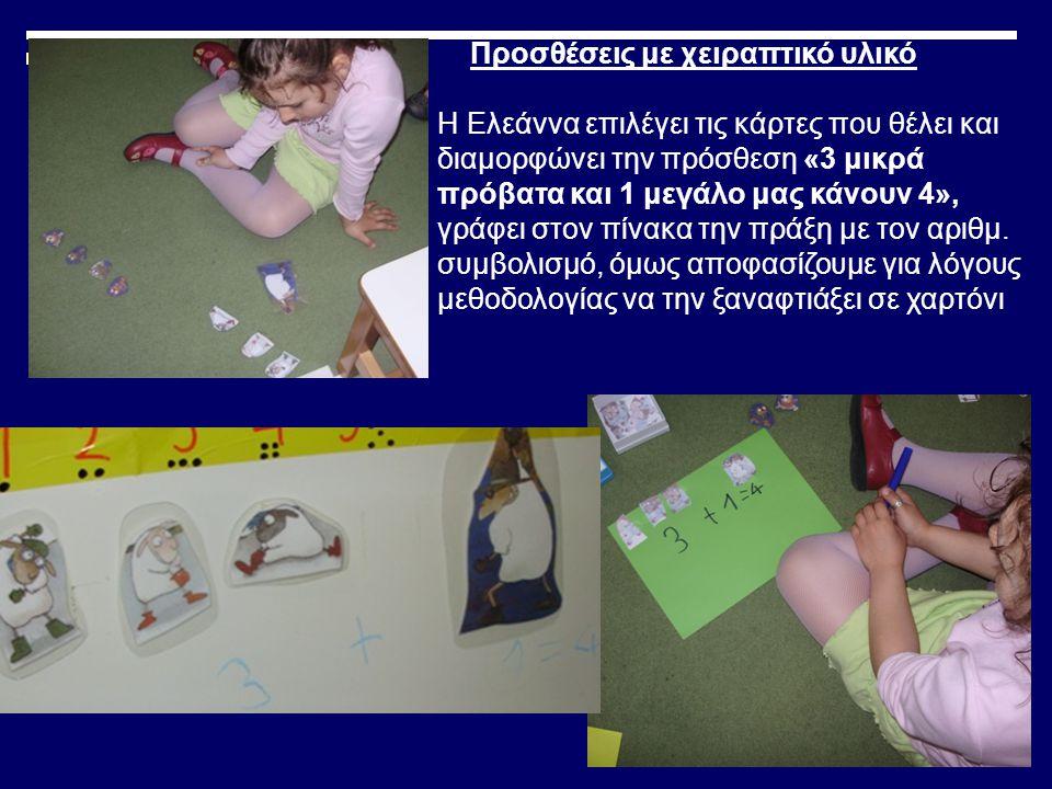 Προσθέσεις με χειραπτικό υλικό Η Ελεάννα επιλέγει τις κάρτες που θέλει και διαμορφώνει την πρόσθεση «3 μικρά πρόβατα και 1 μεγάλο μας κάνουν 4», γράφε