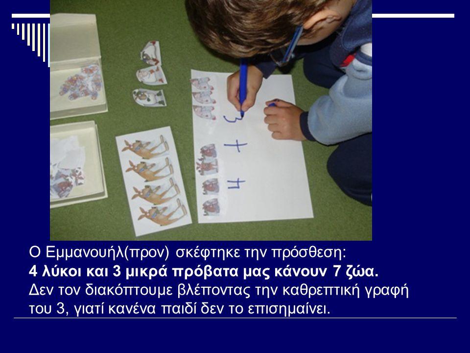  Στη συνέχεια, η Ν καλεί την Ίνβα και της προτείνει μια καρτέλα με 4 λύκους, προτρέποντας να βρει και να φτιάξει κάποια πρόσθεση.