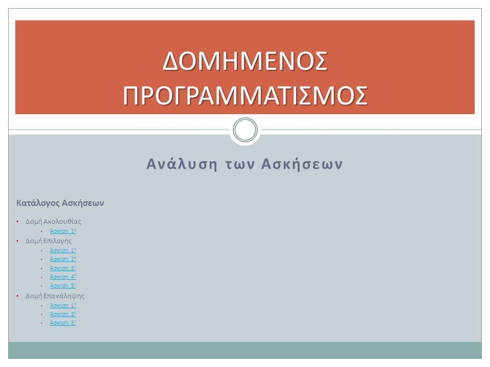 ΔΟΜΗ ΕΠΙΛΟΓΗΣ Μια εταιρεία κινητής τηλεφωνίας ακολουθεί ανά μήνα την πολιτική τιμών, που φαίνεται στον παρακάτω πίνακα: Πάγιο 4,5€ ΑΡΙΘ ΜΗΝ/ΤΩΝ ΧΡΕΩΣΗ/ΜΗΝΥΜΑ 1 – 500,10 € 51 – 1500,08 € από 151 και άνω0,05 € Να κατασκευαστεί πρόγραμμα το οποίο: 1.