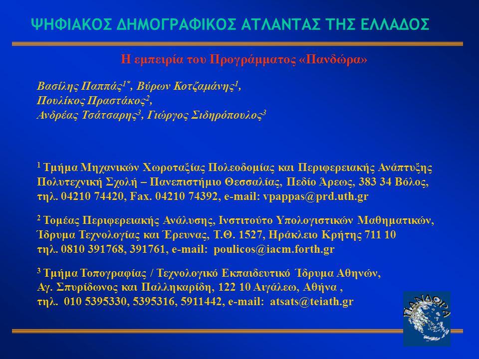 Ψηφιακός δημογραφικός άτλαντας της Ελλάδας ΛΕΞΙΚΟ ΔΗΜΟΓΡΑΦΙΚΩΝ ΟΡΩΝ