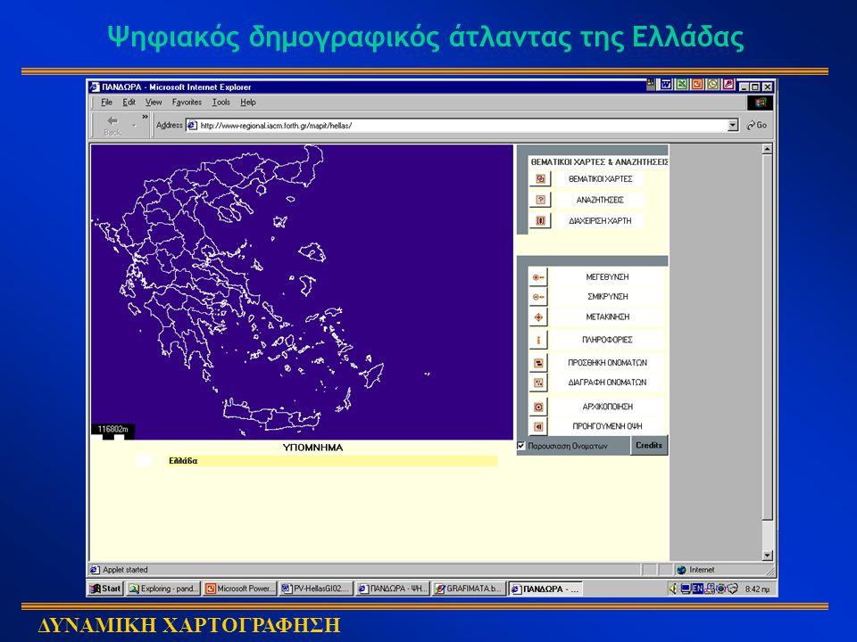 Ψηφιακός δημογραφικός άτλαντας της Ελλάδας ΔΥΝΑΜΙΚΗ ΧΑΡΤΟΓΡΑΦΗΣΗ