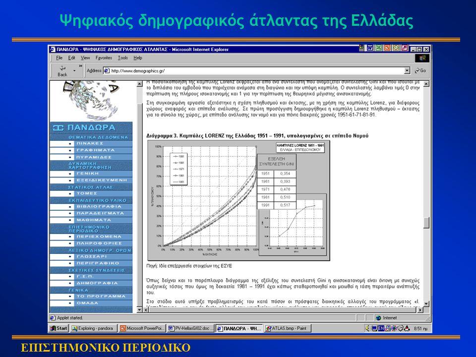 Ψηφιακός δημογραφικός άτλαντας της Ελλάδας ΕΠΙΣΤΗΜΟΝΙΚΟ ΠΕΡΙΟΔΙΚΟ