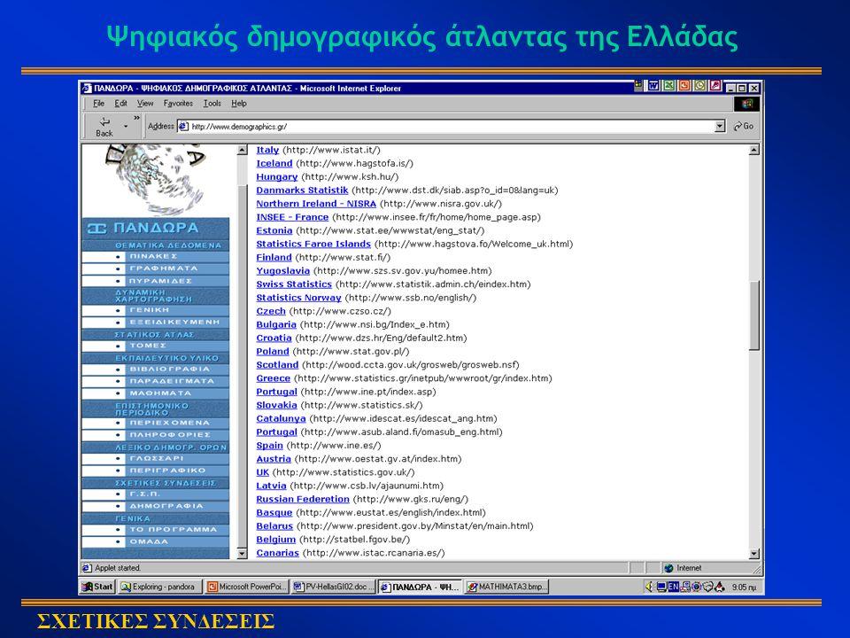 Ψηφιακός δημογραφικός άτλαντας της Ελλάδας ΣΧΕΤΙΚΕΣ ΣΥΝΔΕΣΕΙΣ