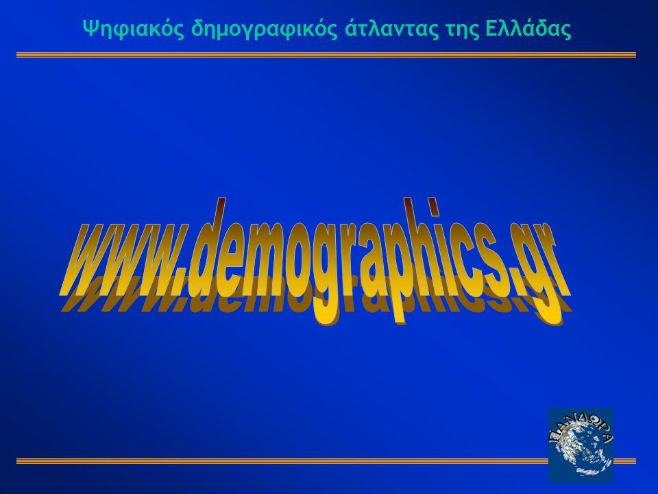 Ψηφιακός δημογραφικός άτλαντας της Ελλάδας