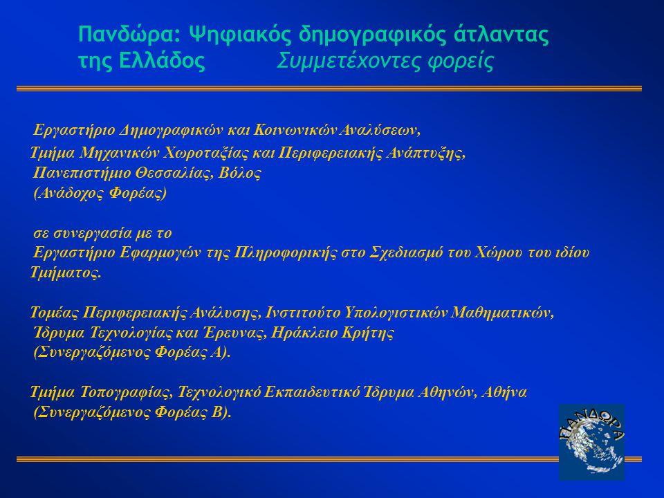 Πανδώρα: Ψηφιακός δημογραφικός άτλαντας της ΕλλάδοςΣυμμετέχοντες φορείς Εργαστήριο Δημογραφικών και Κοινωνικών Αναλύσεων, Τμήμα Μηχανικών Χωροταξίας και Περιφερειακής Ανάπτυξης, Πανεπιστήμιο Θεσσαλίας, Βόλος (Ανάδοχος Φορέας) σε συνεργασία με το Εργαστήριο Εφαρμογών της Πληροφορικής στο Σχεδιασμό του Χώρου του ιδίου Τμήματος.