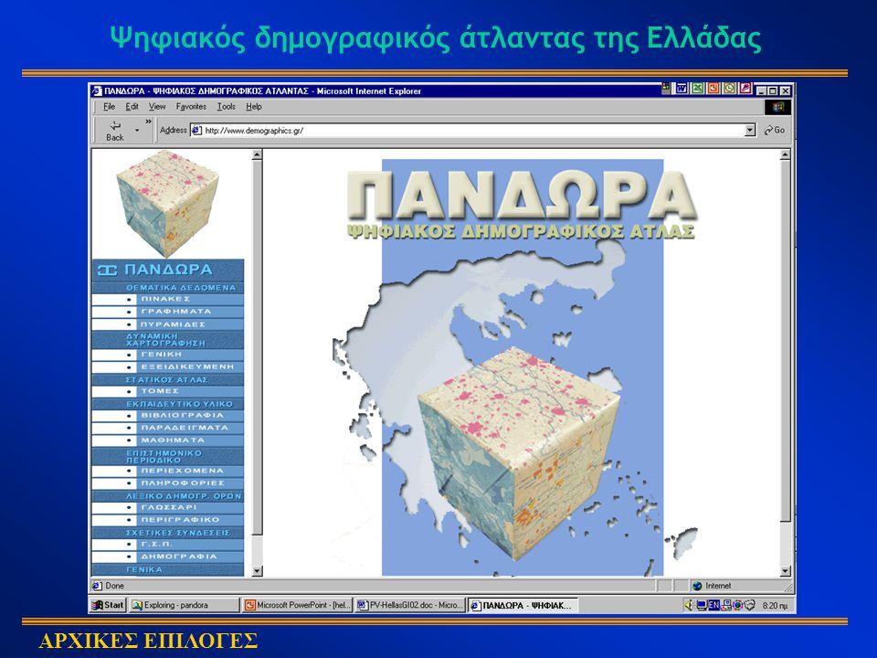 Ψηφιακός δημογραφικός άτλαντας της Ελλάδας ΑΡΧΙΚΕΣ ΕΠΙΛΟΓΕΣ