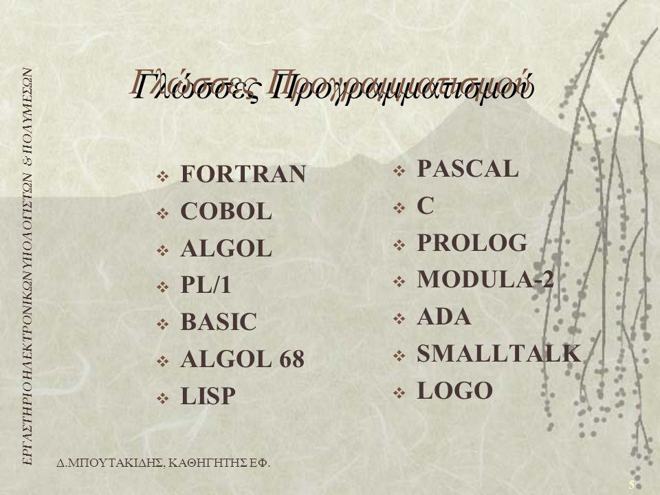 ΕΡΓΑΣΤΗΡΙΟ ΗΛΕΚΤΡΟΝΙΚΩΝ ΥΠΟΛΟΓΙΣΤΩΝ & ΠΟΛΥΜΕΣΩΝ 5 Δ.ΜΠΟΥΤΑΚΙΔΗΣ, ΚΑΘΗΓΗΤΗΣ ΕΦ. Γλώσσες Προγραμματισμού  FORTRAN  COBOL  ALGOL  PL/1  BASIC  ALGO