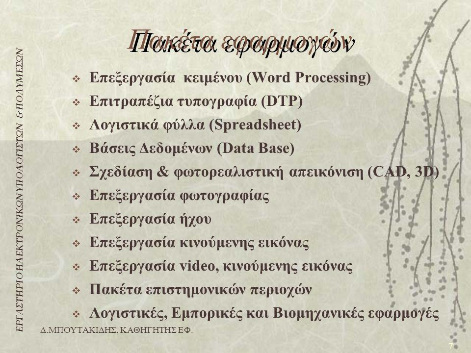 ΕΡΓΑΣΤΗΡΙΟ ΗΛΕΚΤΡΟΝΙΚΩΝ ΥΠΟΛΟΓΙΣΤΩΝ & ΠΟΛΥΜΕΣΩΝ 7 Δ.ΜΠΟΥΤΑΚΙΔΗΣ, ΚΑΘΗΓΗΤΗΣ ΕΦ. Πακέτα εφαρμογών  Επεξεργασία κειμένου (Word Processing)  Επιτραπέζια