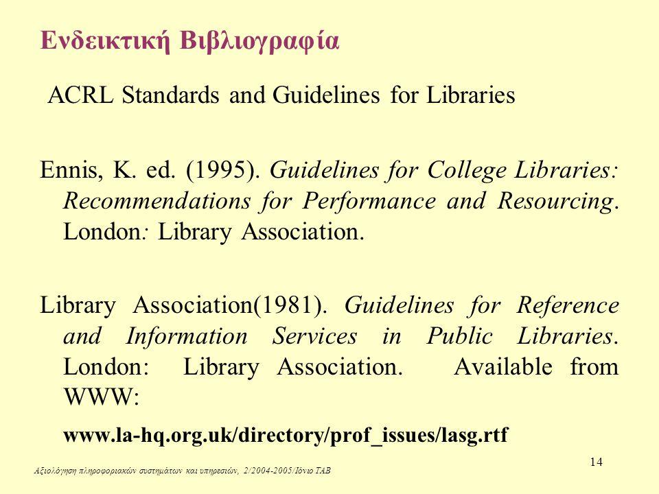 Αξιολόγηση πληροφοριακών συστημάτων και υπηρεσιών, 2/2004-2005/Ιόνιο ΤΑΒ 14 Ενδεικτική Βιβλιογραφία ACRL Standards and Guidelines for Libraries Ennis, K.