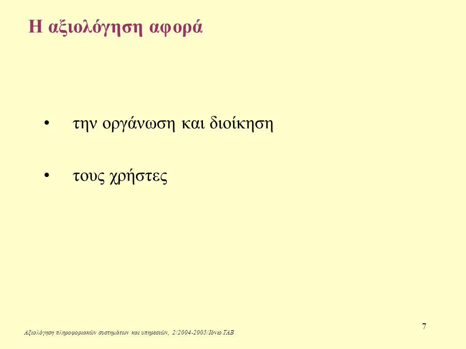 Αξιολόγηση πληροφοριακών συστημάτων και υπηρεσιών, 2/2004-2005/Ιόνιο ΤΑΒ 7 Η αξιολόγηση αφορά την οργάνωση και διοίκηση τους χρήστες