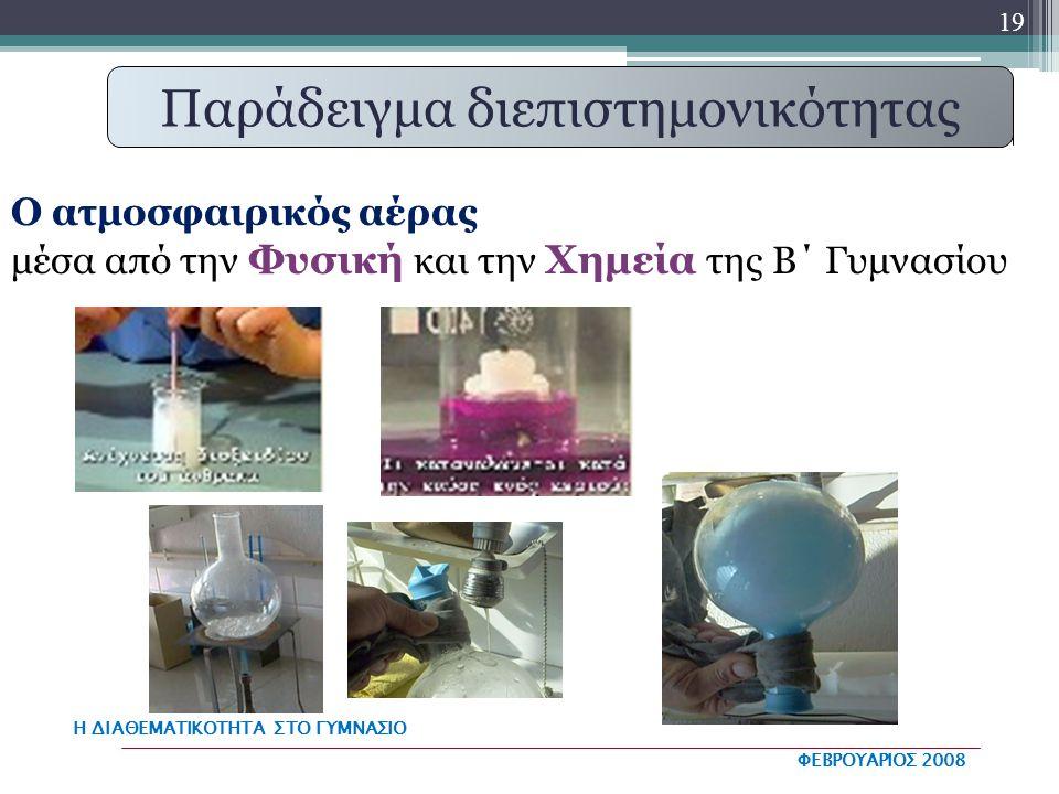 Η ΔΙΑΘΕΜΑΤΙΚΟΤΗΤΑ ΣΤΟ ΓΥΜΝΑΣΙΟ ΦΕΒΡΟΥΑΡΙΟΣ 2008 19 Παράδειγμα διεπιστημονικότητας Ο ατμοσφαιρικός αέρας μέσα από την Φυσική και την Χημεία της Β΄ Γυμν