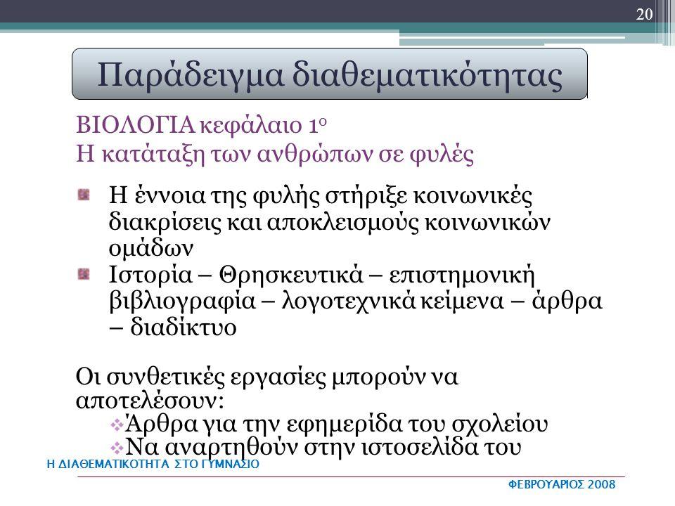 Η ΔΙΑΘΕΜΑΤΙΚΟΤΗΤΑ ΣΤΟ ΓΥΜΝΑΣΙΟ ΦΕΒΡΟΥΑΡΙΟΣ 2008 20 Παράδειγμα διαθεματικότητας ΒΙΟΛΟΓΙΑ κεφάλαιο 1 ο Η κατάταξη των ανθρώπων σε φυλές Η έννοια της φυλ