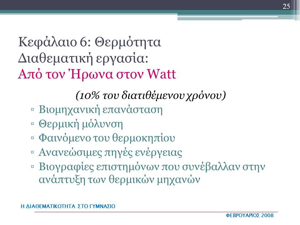 Η ΔΙΑΘΕΜΑΤΙΚΟΤΗΤΑ ΣΤΟ ΓΥΜΝΑΣΙΟ ΦΕΒΡΟΥΑΡΙΟΣ 2008 Κεφάλαιο 6: Θερμότητα Διαθεματική εργασία: Από τον Ήρωνα στον Watt (10% του διατιθέμενου χρόνου) ▫Βιομ