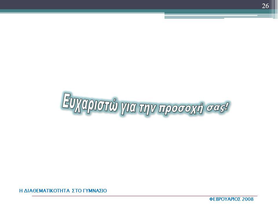 Η ΔΙΑΘΕΜΑΤΙΚΟΤΗΤΑ ΣΤΟ ΓΥΜΝΑΣΙΟ ΦΕΒΡΟΥΑΡΙΟΣ 2008 26