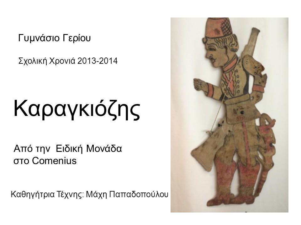 Καραγκιόζης Από την Ειδική Μονάδα στο Comenius Καθηγήτρια Τέχνης: Μάχη Παπαδοπούλου Γυμνάσιο Γερίου Σχολική Χρονιά 2013-2014