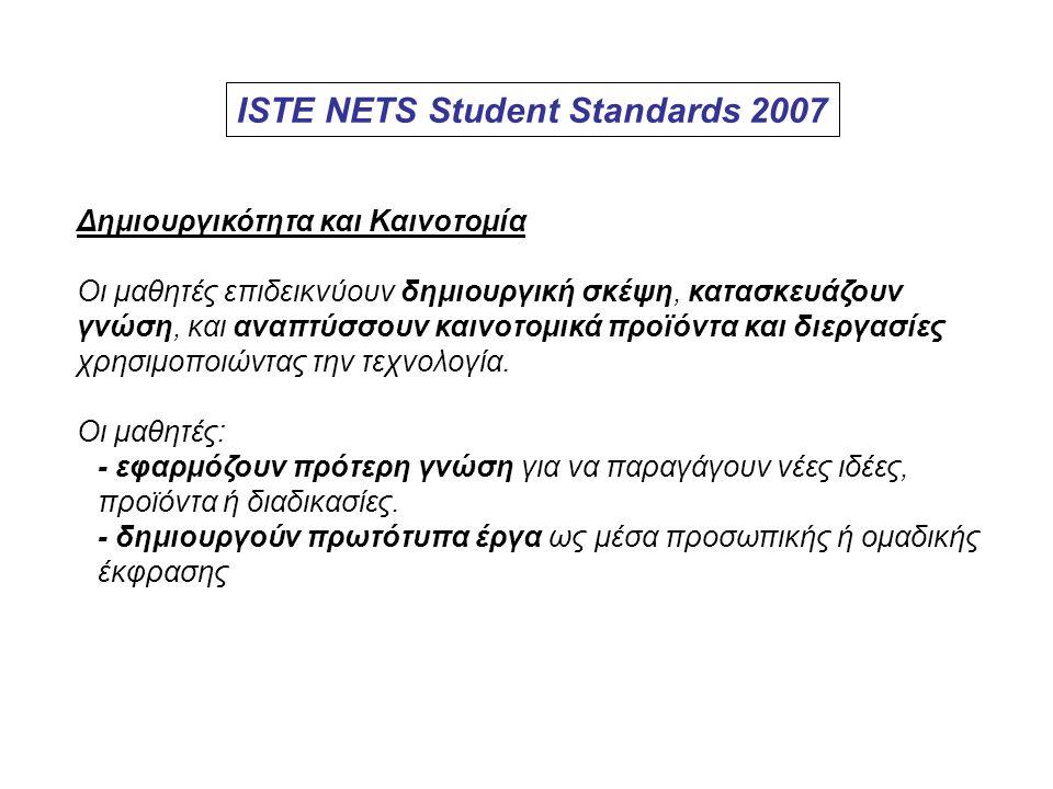 ISTE NETS Student Standards 2007 Δημιουργικότητα και Καινοτομία Οι μαθητές επιδεικνύουν δημιουργική σκέψη, κατασκευάζουν γνώση, και αναπτύσσουν καινοτ