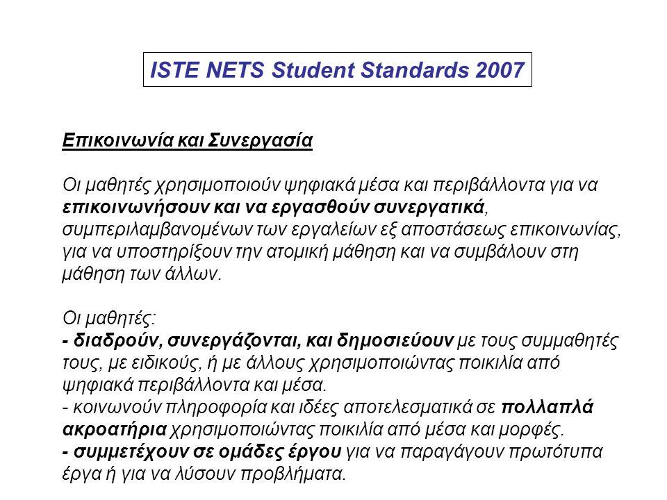 ISTE NETS Student Standards 2007 Επικοινωνία και Συνεργασία Οι μαθητές χρησιμοποιούν ψηφιακά μέσα και περιβάλλοντα για να επικοινωνήσουν και να εργασθ
