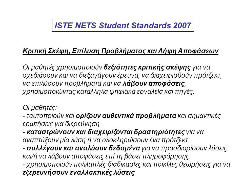 ISTE NETS Student Standards 2007 Κριτική Σκέψη, Επίλυση Προβλήματος και Λήψη Αποφάσεων Οι μαθητές χρησιμοποιούν δεξιότητες κριτικής σκέψης για να σχεδ