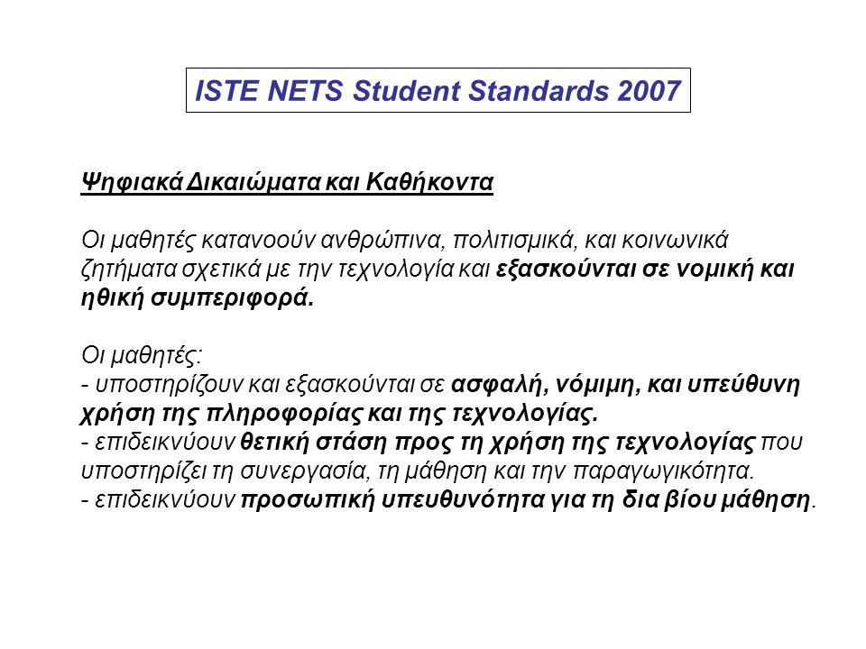 ISTE NETS Student Standards 2007 Ψηφιακά Δικαιώματα και Καθήκοντα Οι μαθητές κατανοούν ανθρώπινα, πολιτισμικά, και κοινωνικά ζητήματα σχετικά με την τ