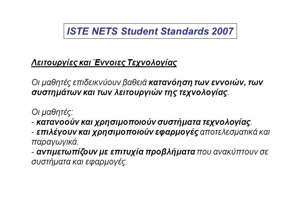 ISTE NETS Student Standards 2007 Λειτουργίες και Έννοιες Τεχνολογίας Οι μαθητές επιδεικνύουν βαθειά κατανόηση των εννοιών, των συστημάτων και των λειτ