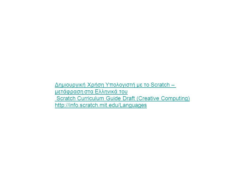 Δημιουργική Χρήση Υπολογιστή με το Scratch – μετάφραση στα Ελληνικά του Scratch Curriculum Guide Draft (Creative Computing) http://info.scratch.mit.ed
