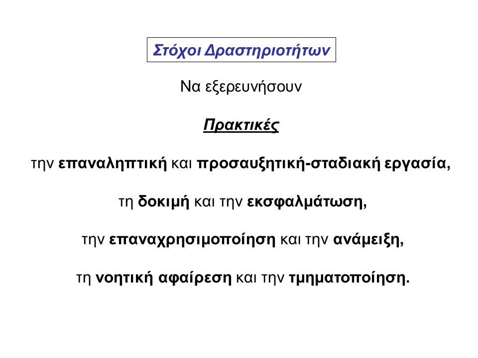Δημιουργική Χρήση Υπολογιστή με το Scratch – μετάφραση στα Ελληνικά του Scratch Curriculum Guide Draft (Creative Computing) http://info.scratch.mit.edu/Languages