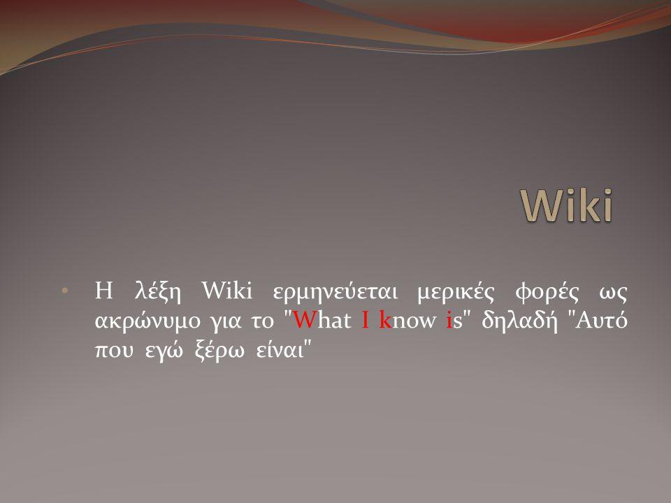 Ορισμός Ένα Wiki είναι συνήθως μία ιστοσελίδα που επιτρέπει στους χρήστες της να προσθέσουν, να αφαιρέσουν, ή να επεξεργαστούν το περιεχόμενό της, πολύ γρήγορα και εύκολα, χωρίς να έχουν κάνει υποχρεωτικά εγγραφή.