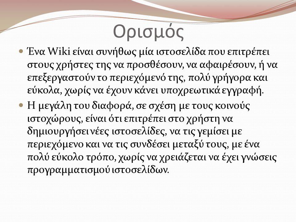 Ορισμός Ένα Wiki είναι συνήθως μία ιστοσελίδα που επιτρέπει στους χρήστες της να προσθέσουν, να αφαιρέσουν, ή να επεξεργαστούν το περιεχόμενό της, πολ