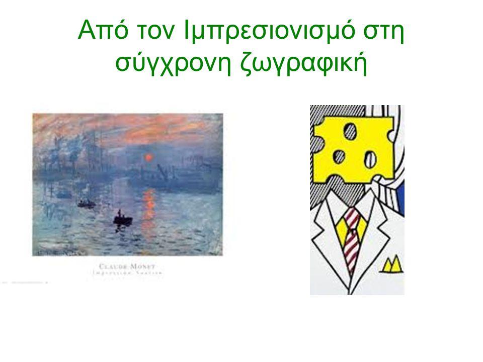 Από τον Ιμπρεσιονισμό στη σύγχρονη ζωγραφική