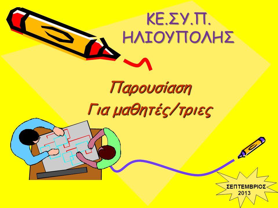 ΚΕ.ΣΥ.Π. ΗΛΙΟΥΠΟΛΗΣ Παρουσίαση Για μαθητές/τριες ΣΕΠΤΕΜΒΡΙΟΣ 2013