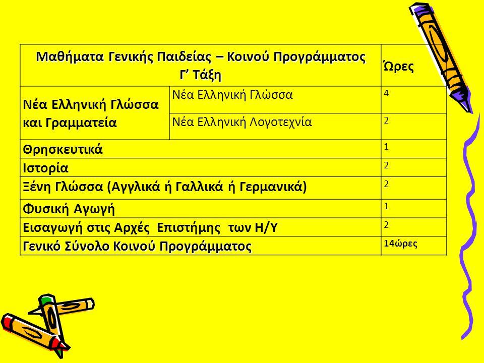 Μαθήματα Γενικής Παιδείας – Κοινού Προγράμματος Γ' Τάξη Ώρες Νέα Ελληνική Γλώσσα και Γραμματεία Νέα Ελληνική Γλώσσα 4 Νέα Ελληνική Λογοτεχνία 2 Θρησκε
