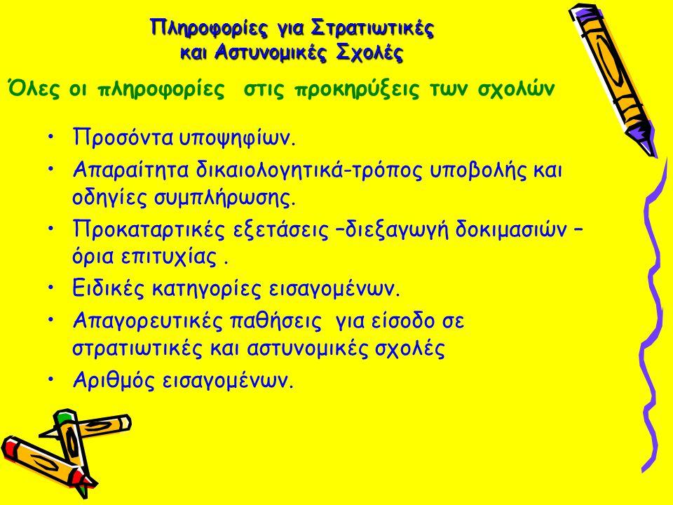 Πληροφορίες για Στρατιωτικές και Αστυνομικές Σχολές Όλες οι πληροφορίες στις προκηρύξεις των σχολών Προσόντα υποψηφίων. Απαραίτητα δικαιολογητικά-τρόπ