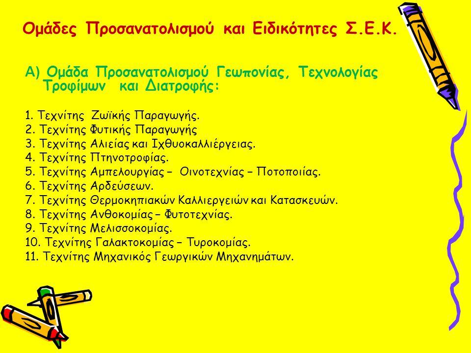 Ομάδες Προσανατολισμού και Ειδικότητες Σ.Ε.Κ. Α) Ομάδα Προσανατολισμού Γεωπονίας, Τεχνολογίας Τροφίμων και Διατροφής: 1. Τεχνίτης Ζωϊκής Παραγωγής. 2.