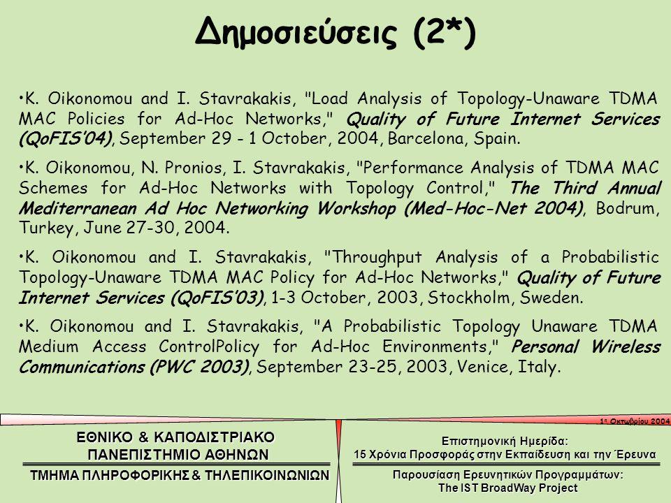 1 η Οκτωβρίου 2004 ΕΘΝΙΚΟ & ΚΑΠΟΔΙΣΤΡΙΑΚΟ ΠΑΝΕΠΙΣΤΗΜΙΟ ΑΘΗΝΩΝ ΤΜΗΜΑ ΠΛΗΡΟΦΟΡΙΚΗΣ & ΤΗΛΕΠΙΚΟΙΝΩΝΙΩΝ Επιστημονική Ημερίδα: 15 Χρόνια Προσφοράς στην Εκπαίδευση και την Έρευνα Παρουσίαση Ερευνητικών Προγραμμάτων: The IST BroadWay Project Δημοσιεύσεις (2*) K.