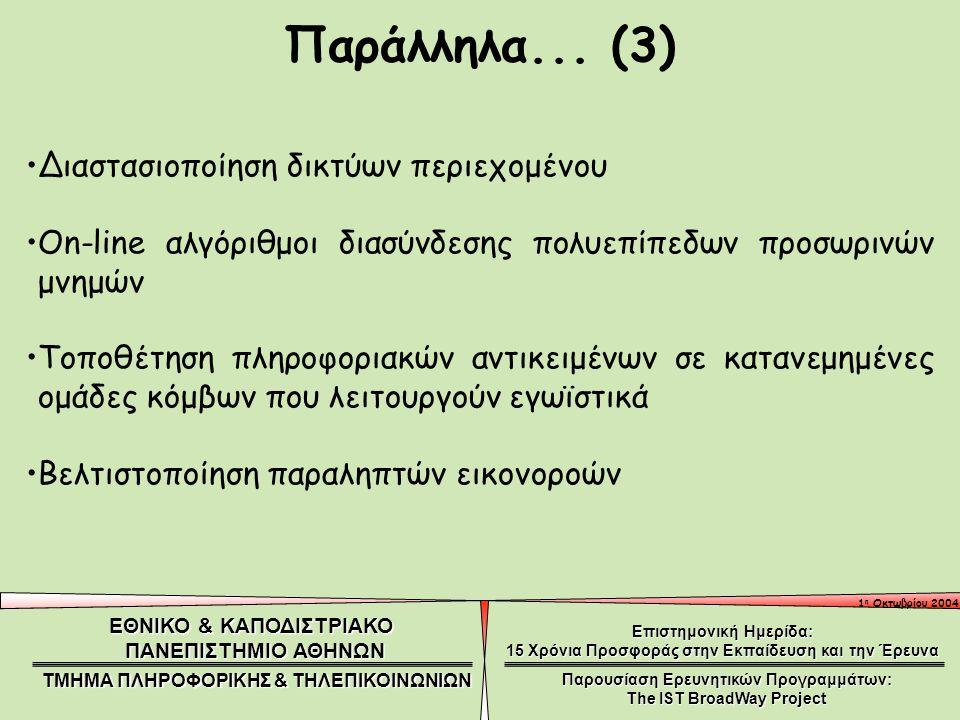 1 η Οκτωβρίου 2004 ΕΘΝΙΚΟ & ΚΑΠΟΔΙΣΤΡΙΑΚΟ ΠΑΝΕΠΙΣΤΗΜΙΟ ΑΘΗΝΩΝ ΤΜΗΜΑ ΠΛΗΡΟΦΟΡΙΚΗΣ & ΤΗΛΕΠΙΚΟΙΝΩΝΙΩΝ Επιστημονική Ημερίδα: 15 Χρόνια Προσφοράς στην Εκπαίδευση και την Έρευνα Παρουσίαση Ερευνητικών Προγραμμάτων: The IST BroadWay Project Παράλληλα...