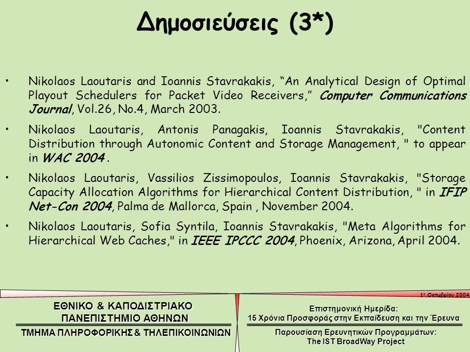 1 η Οκτωβρίου 2004 ΕΘΝΙΚΟ & ΚΑΠΟΔΙΣΤΡΙΑΚΟ ΠΑΝΕΠΙΣΤΗΜΙΟ ΑΘΗΝΩΝ ΤΜΗΜΑ ΠΛΗΡΟΦΟΡΙΚΗΣ & ΤΗΛΕΠΙΚΟΙΝΩΝΙΩΝ Επιστημονική Ημερίδα: 15 Χρόνια Προσφοράς στην Εκπαίδευση και την Έρευνα Παρουσίαση Ερευνητικών Προγραμμάτων: The IST BroadWay Project Nikolaos Laoutaris and Ioannis Stavrakakis, An Analytical Design of Optimal Playout Schedulers for Packet Video Receivers, Computer Communications Journal, Vol.26, No.4, March 2003.