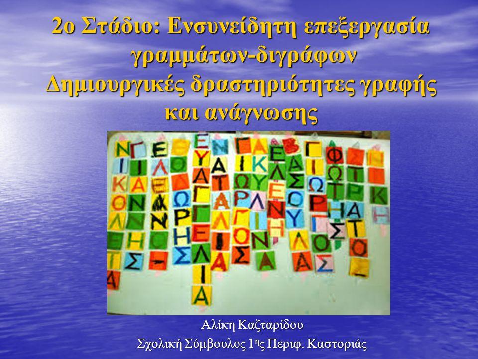 2o Στάδιο: Ενσυνείδητη επεξεργασία γραμμάτων-διγράφων Δημιουργικές δραστηριότητες γραφής και ανάγνωσης Αλίκη Καζταρίδου Σχολική Σύμβουλος 1 η ς Περιφ.