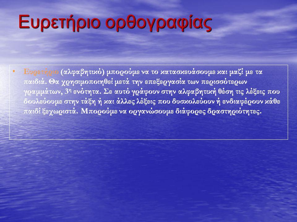 Ευρετήριο ορθογραφίας Ευρετήριο (αλφαβητικό) μπορούμε να το κατασκευάσουμε και μαζί με τα παιδιά. Θα χρησιμοποιηθεί μετά την επεξεργασία των περισσότε
